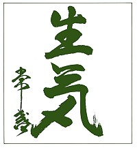 Calligrafia di M. Ueshiba